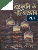 Sanskruti Ke Char Adhyaya