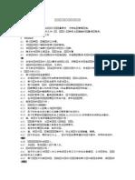 水环真空泵检修作业指导书
