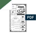 Al-Hadith-109