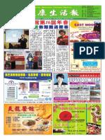 健康生活报11-29-2013版