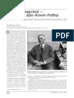 С. Н. Виноградский —  патриарх Бри-Конт-Робер