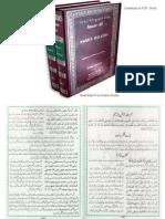Nahjul Balagha by (Urdu7.Blogspot.com)