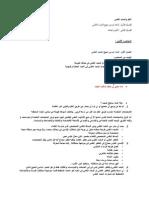 محاضرات د احمد فؤاد العلم والبحث العلمي2