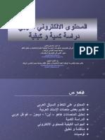 المحتوى الالكتروني العربي دراسة كمية و كيفية