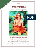 Stotra Mantra Sangraha