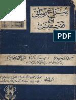 Sunday Old Book Bazar Karachi-1 December, 2013