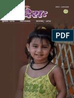 Sambhashana Sandeshah-2013-9