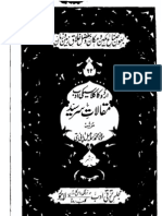 Maqalat Sir Syed Ahmed Khan, Part 10