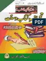 Andhi Taqleed Aur Tassub Mein Tehreef e Kitab o Sunnat
