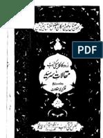 Maqalat Sir Syed Ahmed Khan, Part 12