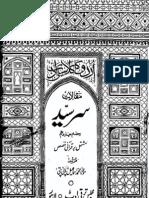 Maqalat Sir Syed Ahmed Khan, Part 14