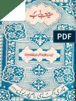 Haqeeqat e Nasb by Mufti Ahmad Yar Khan Naeemi