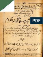 Tanvir Ul Kalam Be Asbat e Islam Aaba e Ilkaram by Inayat Ullah Sangla Hill