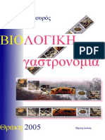 biologikigastronomia χρηστος κηπουρος