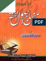 Minhaj Usool Ul Fiqa by Mufti muhammad khan qadri
