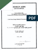 مساعدات التصميم