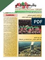 طليعة لبنان ت2  2013