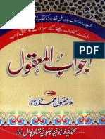 Al-Jawab Al-Ma'qool [Urdu]