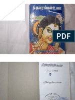 64515395 Thiruvarangan Ula Srivenugopalan