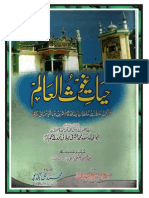 Hayat-E-Ghaus-Ul-Aalam by Huzur Muhaddis-E-Azam-E-Hind,Sayyed Muhammad Ashraf Jilani(Radi Allahu Ta'Ala Anhu)
