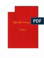 The 1982 Burmese Nationality Law (Myanmar Version)