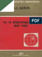 Για το προλεταριακό κόμμα νέου τύπου