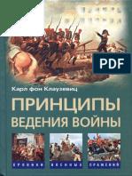 Karl Fon Klauzevic Principy Vedeniya Vojny