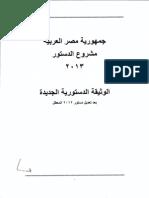 مشروع الدستور - لجنة الخمسين