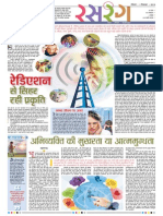 Cell Tower Radiation and Environment - RASRANG, Dainik Bhaskar