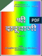 Dadu Vani in Hindi
