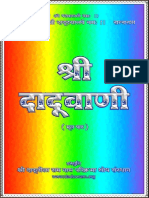 Dadu Vani in Hindi