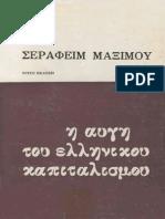 Η αυγή του ελληνικού καπιταλισμού