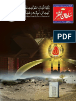 Mahnama Sultan Ul Faqr July 2013