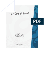 التحصيل في اصول الدين - أ. سعيد فودة