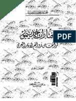 مختارات أحمد تيمور باشا - طرائف من روائع الادب العربي