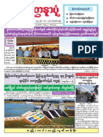 Yadanarpon daily News Journal Myanmar