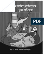 NCERT Hindi Class 12 Economics Part 1