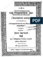 Srimad Bhagavad Gita - Gitaamrita Tarangini