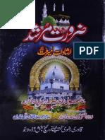 Zaroorat e Murshad
