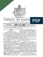 ΦΕΚ 23/30.5.1836