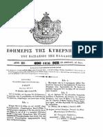 ΦΕΚ 21/25.5.1836