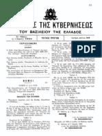ΦΕΚ 52/03.3.1955
