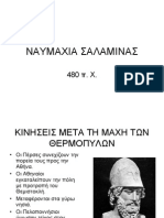ΝΑΥΜΑΧΙΑ ΣΑΛΑΜΙΝΑΣ