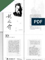 芥川龍之介(Ryūnosuke Akutagawa)