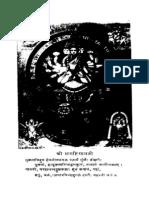 Sridevi Bhagavatham Volume 2