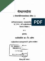 Srimad Bhagavad Gita - Sri Balabodhini Tika [Ganesha Sharma]