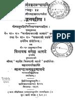 Srimad Bhagavad Gita - Hanuman's Paishachya Bhashyam [AAG]