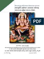 Shri Medha Dakshina Murthy Ashtottara Satanama Storam in Telugu