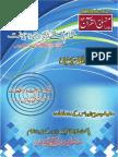 Monthly Minhaj ul Quran - Dec 2013