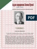 Зенон Кузеля.pdf